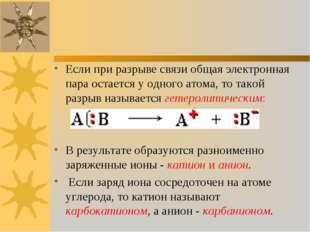 Если при разрыве связи общая электронная пара остается у одного атома, то так