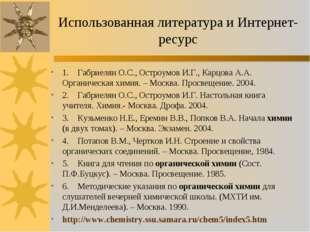Использованная литература и Интернет-ресурс 1. Габриелян О.С., Остроумов И