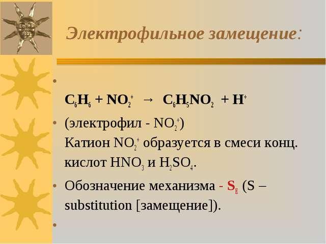 Электрофильное замещение: C6H6 + NO2+ → C6H5NO2 + H+ (электрофил - NO...