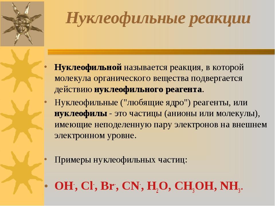 Нуклеофильные реакции Нуклеофильной называется реакция, в которой молекула ор...