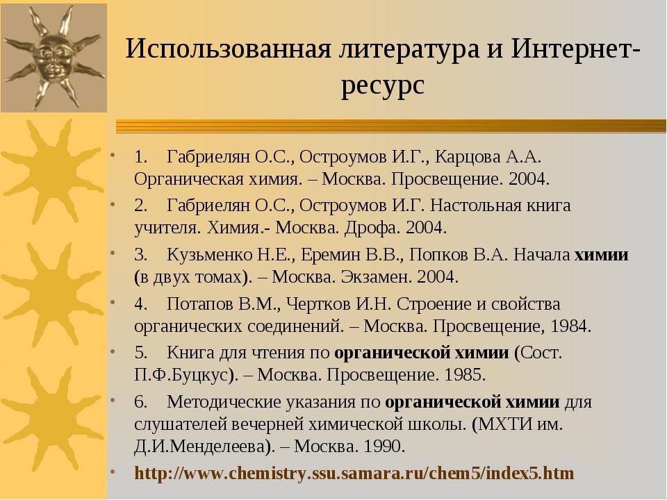 Использованная литература и Интернет-ресурс 1. Габриелян О.С., Остроумов И...