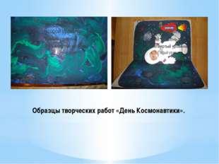 Образцы творческих работ «День Космонавтики».