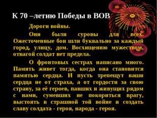 К 70 –летию Победы в ВОВ Дороги войны. Они были суровы для всех. Ожесточенн