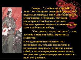 """Говорят, """"у войны не женское лицо"""", но женщины уходили на фронт. Они подноси"""