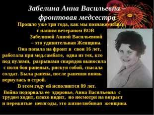 Забелина Анна Васильевна – фронтовая медсестра Прошло уже три года, как мы п