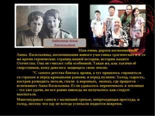 Нам очень дороги воспоминания Анны Васильевны, воспоминания живого уч