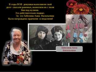 В годы ВОВ девушки выполняли свой долг- спасали раненых, выносили их с поля б