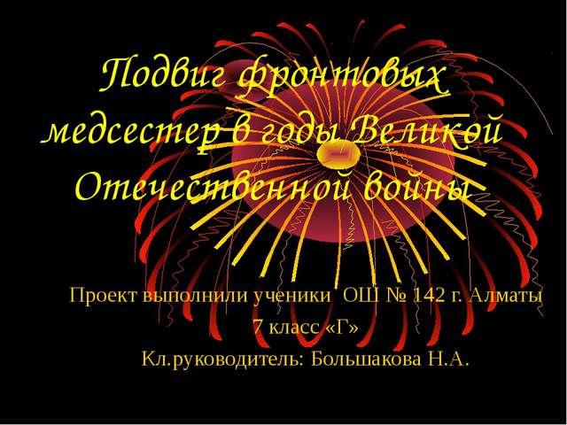 Подвиг фронтовых медсестер в годы Великой Отечественной войны Проект выполнил...