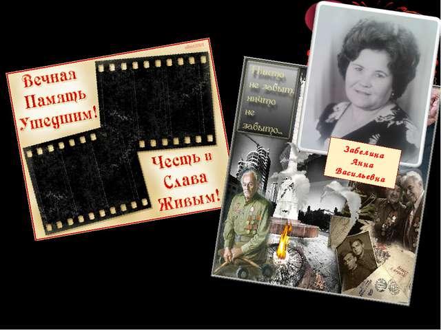 Забелина Анна Васильевна