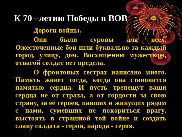 К 70 –летию Победы в ВОВ Дороги войны. Они были суровы для всех. Ожесточенн...