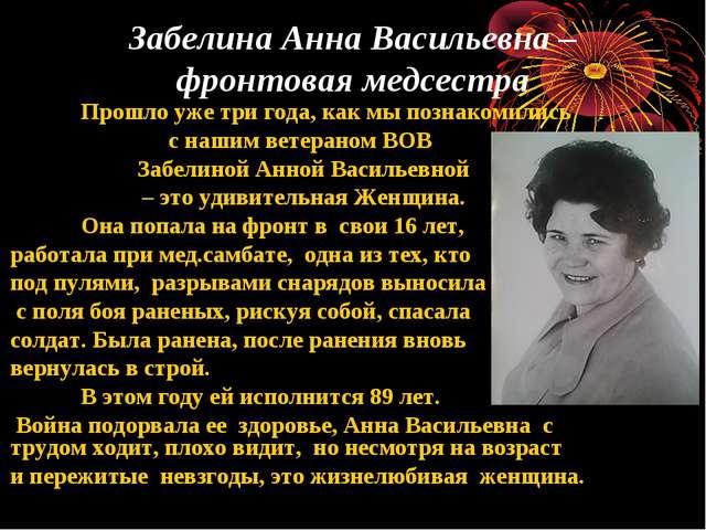 Забелина Анна Васильевна – фронтовая медсестра Прошло уже три года, как мы п...