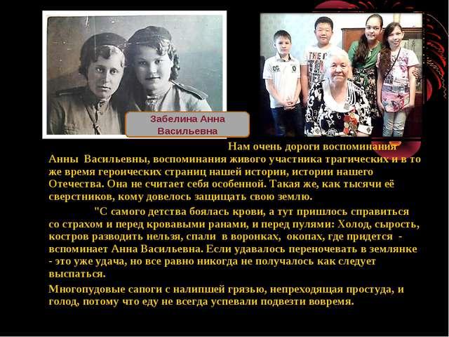 Нам очень дороги воспоминания Анны Васильевны, воспоминания живого уч...