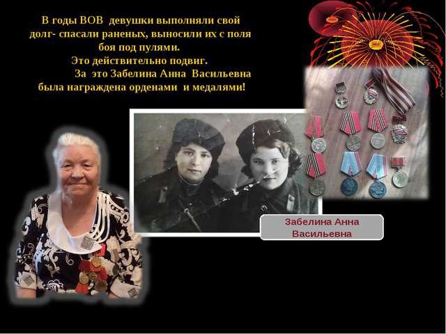 В годы ВОВ девушки выполняли свой долг- спасали раненых, выносили их с поля б...