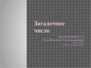 Загадочное число Выполнил: Кравченко С. 7в Рук-ль: Мотькинова Л.Л.учитель мат