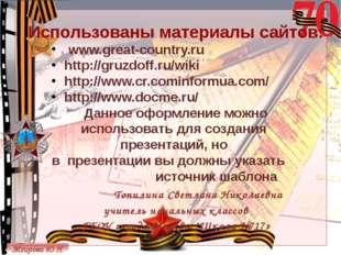 Использованы материалы сайтов: www.great-country.ru http://gruzdoff.ru/wiki h