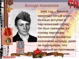 Володя Казначеев 1941 год… Весной закончил пятый класс. Осенью вступил в пар