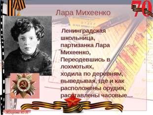 Лара Михеенко Ленинградская школьница, партизанка Лара Михеенко, Переодевшис