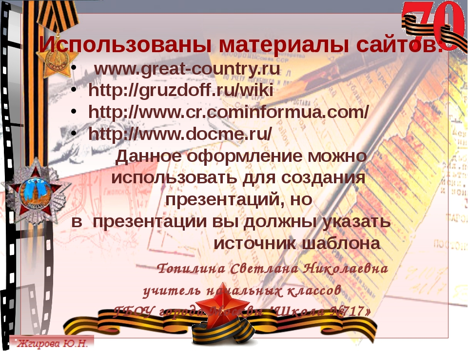 Использованы материалы сайтов: www.great-country.ru http://gruzdoff.ru/wiki h...