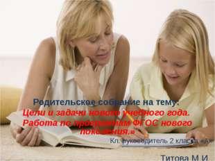 Родительское собрание на тему:  Цели и задачи нового учебного года.  Работа