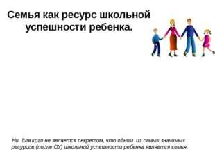 Семья как ресурс школьной успешности ребенка.