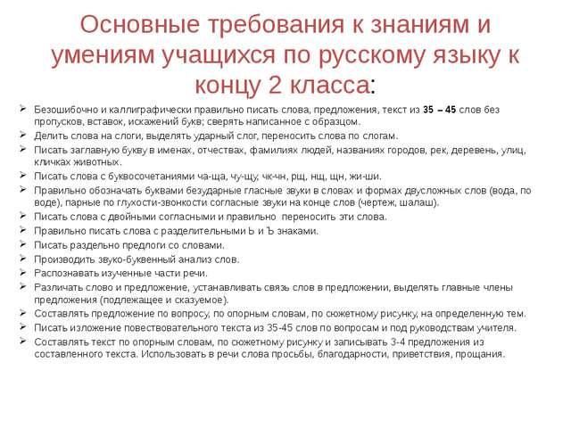 Основные требования к знаниям и умениям учащихся по русскому языку к концу 2...