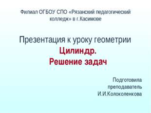 Филиал ОГБОУ СПО «Рязанский педагогический колледж» в г.Касимове Презентация