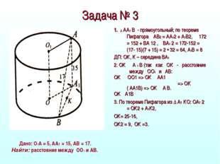 Задача № 3 1. ∆ АА1 В - прямоугольный; по теореме Пифагора АВ2 = АА12 + А1В2,