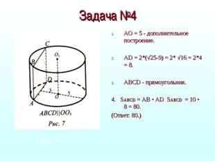 Задача №4 АО = 5 - дополнительное построение. AD = 2*(√25-9) = 2* √16 = 2*4 =