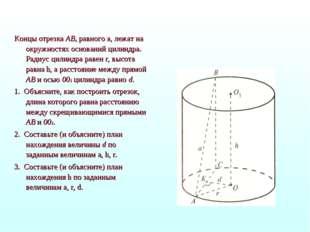 Концы отрезка АВ, равного а, лежат на окружностях оснований цилиндра. Радиус