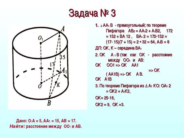 Задача № 3 1. ∆ АА1 В - прямоугольный; по теореме Пифагора АВ2 = АА12 + А1В2,...
