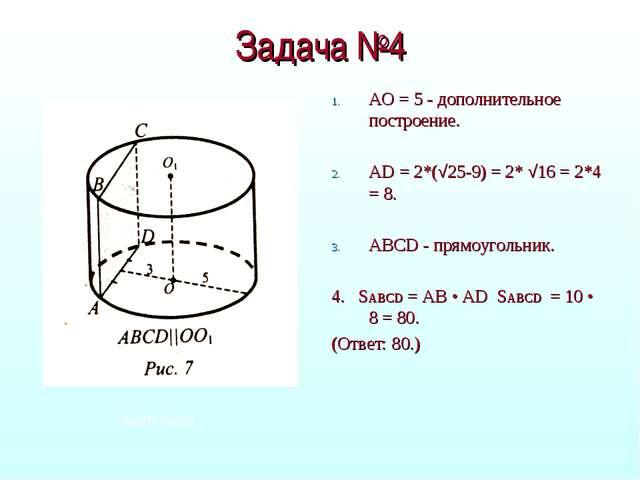 Задача №4 АО = 5 - дополнительное построение. AD = 2*(√25-9) = 2* √16 = 2*4 =...