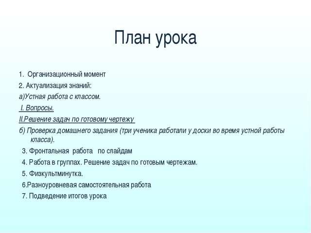 План урока 1. Организационный момент 2. Актуализация знаний: а)Устная работа...
