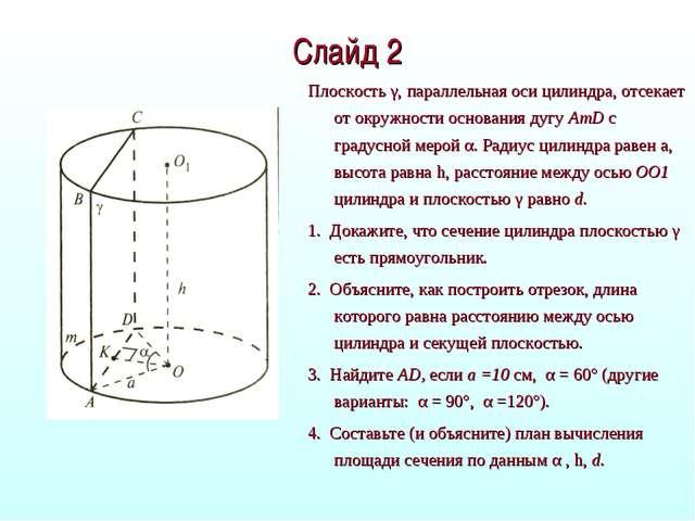 Слайд 2 Плоскость γ, параллельная оси цилиндра, отсекает от окружности основа...