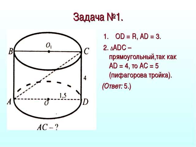 Задача №1. 1. OD = R, AD = 3. 2. ∆ADС – прямоугольный,так как AD = 4, то АС =...
