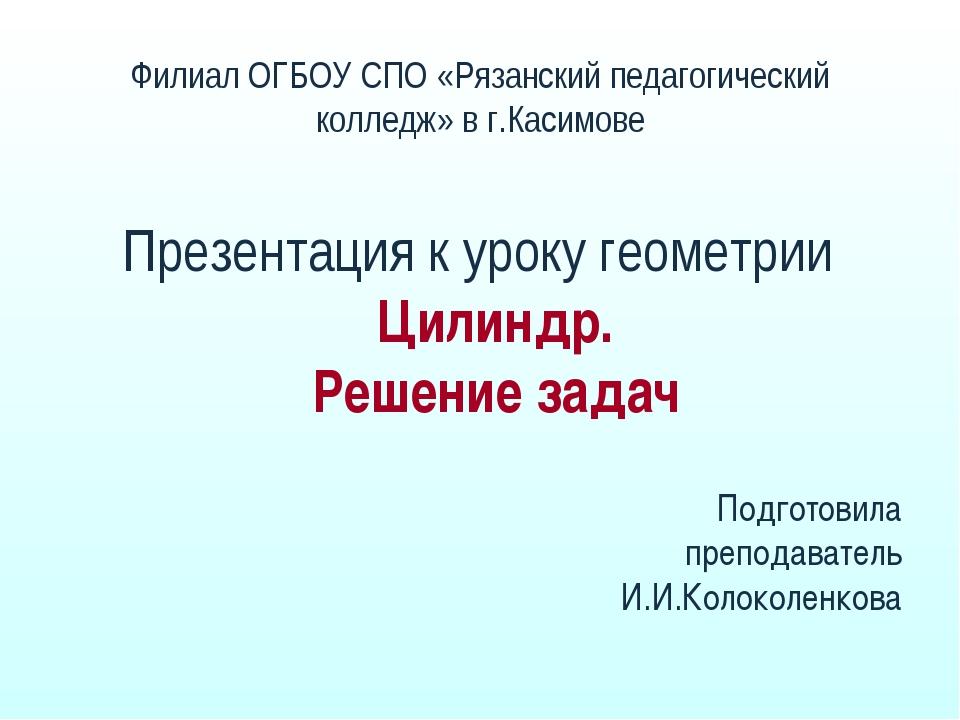 Филиал ОГБОУ СПО «Рязанский педагогический колледж» в г.Касимове Презентация...