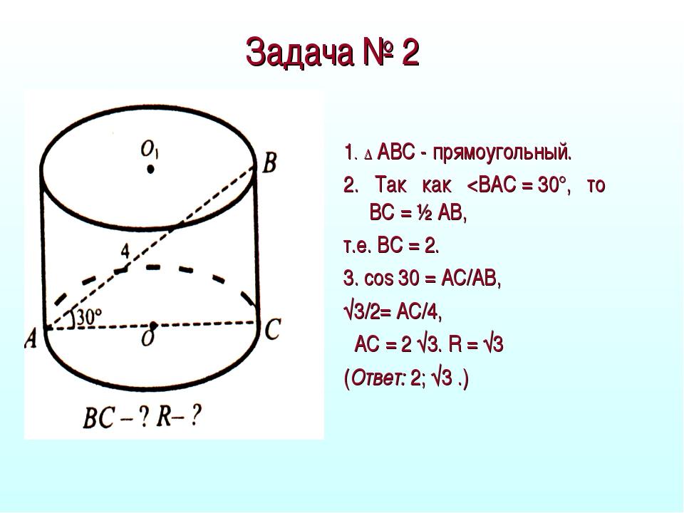 Задача № 2 1. ∆ АВС - прямоугольный. 2. Так как