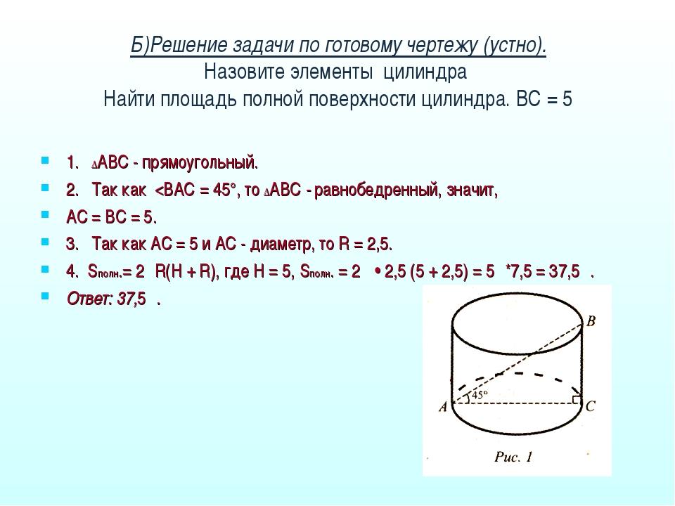 Б)Решение задачи по готовому чертежу (устно). Назовите элементы цилиндра Найт...