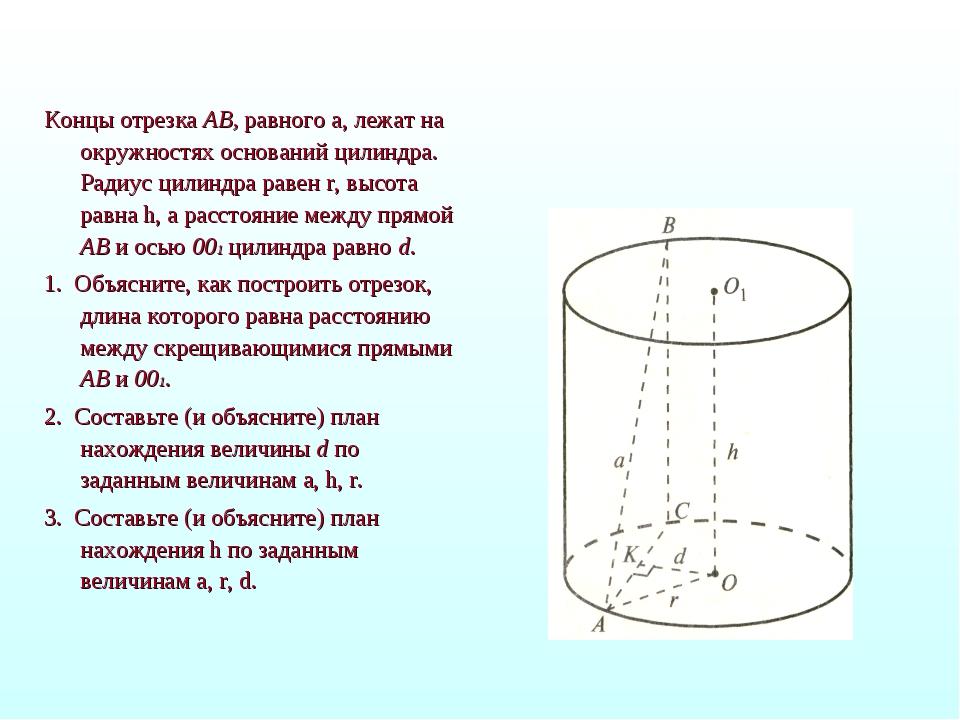 Концы отрезка АВ, равного а, лежат на окружностях оснований цилиндра. Радиус...