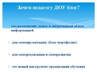 это-размещение, поиск и оперативный обмен информацией для самопрезентации. (