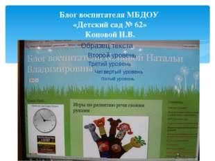 Блог воспитателя МБДОУ «Детский сад № 62» Коновой Н.В.