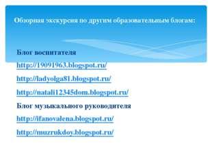 Блог воспитателя http://19091963.blogspot.ru/ http://ladyolga81.blogspot.ru/
