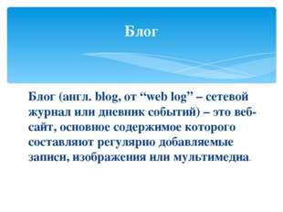 """Блог (англ. blog, от """"web log"""" – сетевой журнал или дневник событий) – это в"""