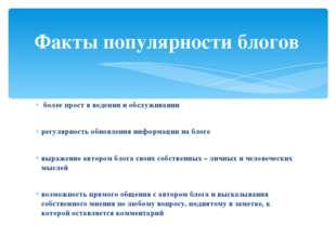 более прост в ведении и обслуживании регулярность обновления информации на б