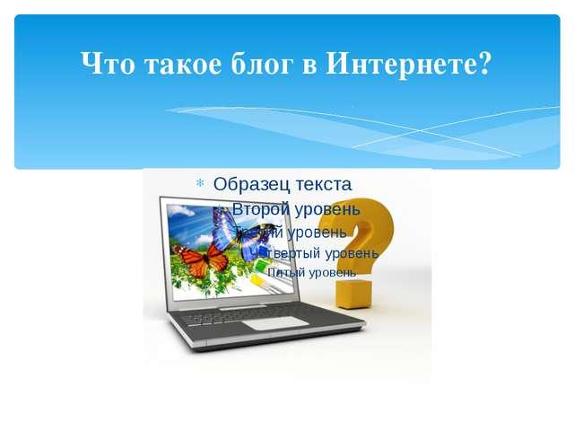 Что такое блог в Интернете?