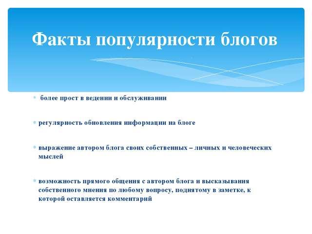 более прост в ведении и обслуживании регулярность обновления информации на б...