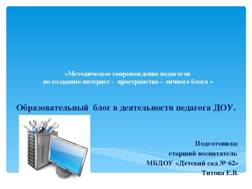 «Методическое сопровождение педагогов по созданию интернет - пространства –...