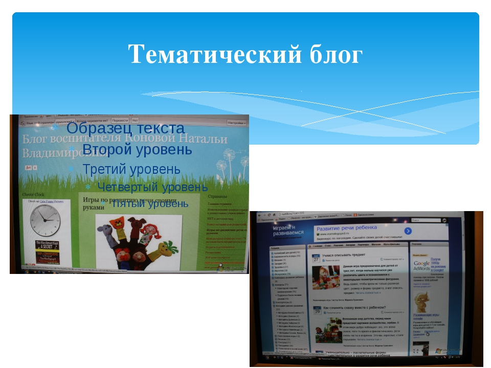 Тематический блог