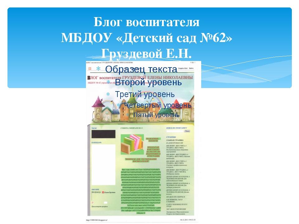 Блог воспитателя МБДОУ «Детский сад №62» Груздевой Е.Н.