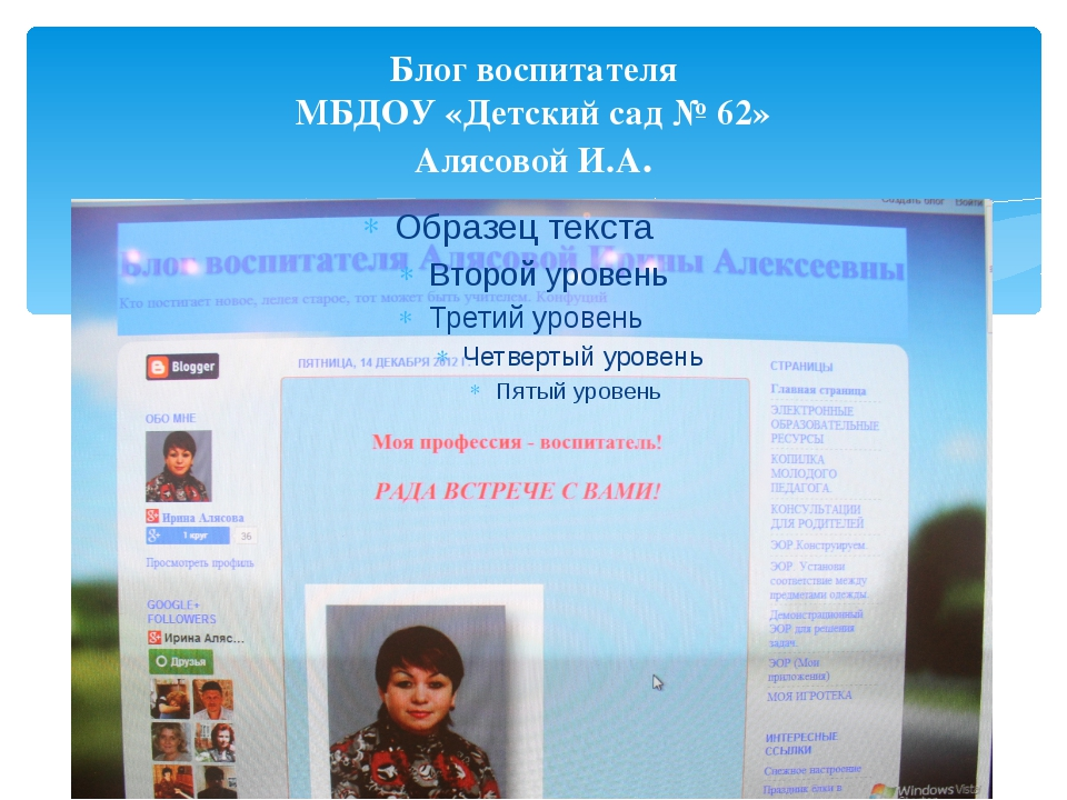 Блог воспитателя МБДОУ «Детский сад № 62» Алясовой И.А.