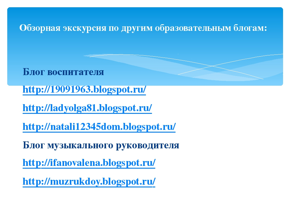 Блог воспитателя http://19091963.blogspot.ru/ http://ladyolga81.blogspot.ru/...